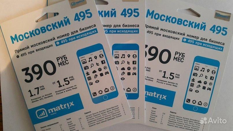 для прямой московский номер сим карта важно