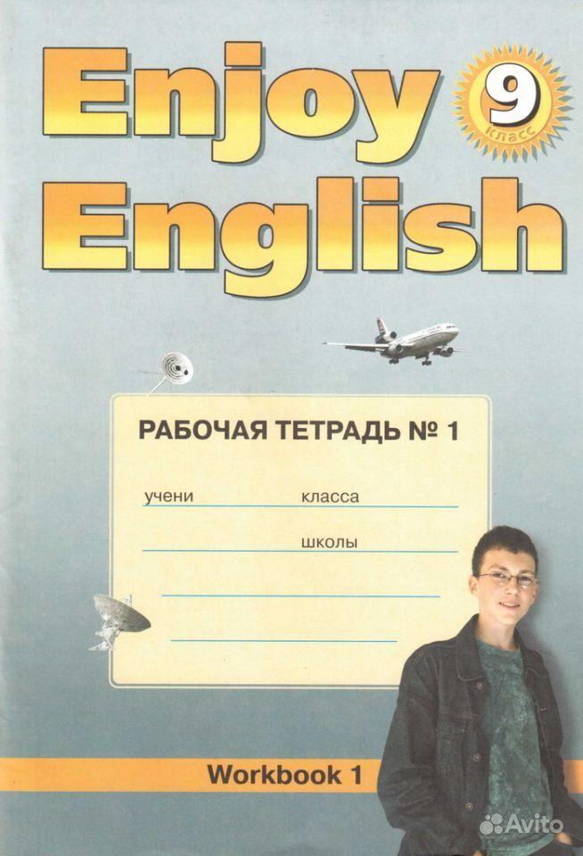 Английский язык 9 класс Enjoy English Биболетова М.З.