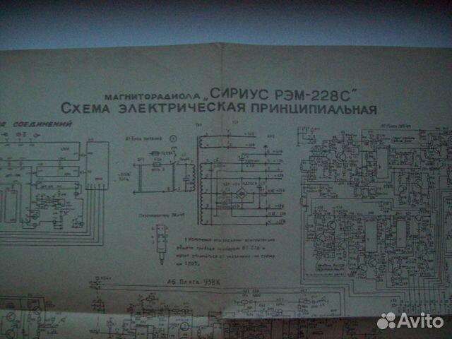 Схемы электрические(Сириус