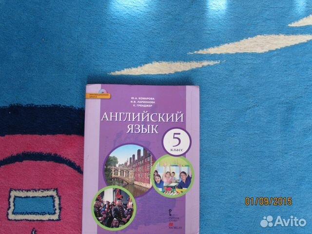 Учебник языку комарова английскому грейнджер по решебник класс ларионова 5