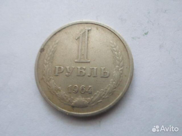 1 рубль 1964 года 89297874677 купить 1