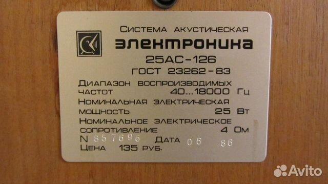 В продаже Электроника Д1-012 + колонки 25ас-126 по выгодной цене c комментариями пользователей и описанием...