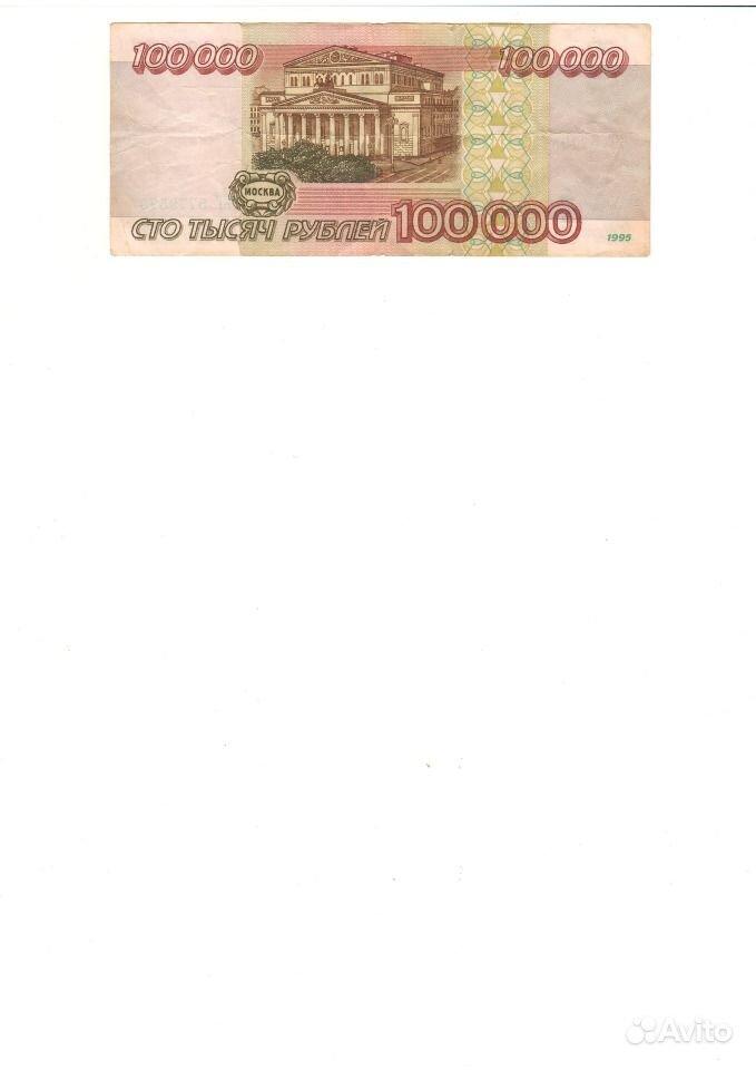 100000 рублей 1995 года купить в Краснодарском крае на Avito