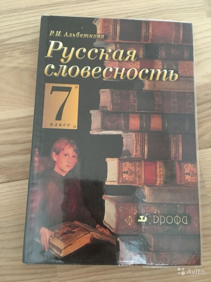 альбеткова русская словесность 9 класс гдз