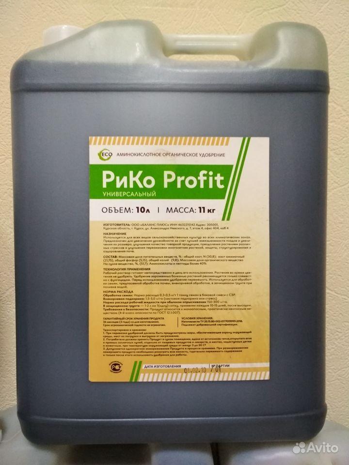 Аминокислотное органическое удобрение рико profit купить на Зозу.ру - фотография № 2