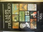 Календарь В мире прекрасного 1986 год