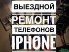 Выездной ремонт iPhone / Бесплатный Выезд