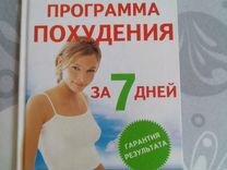 7 дней программа похудения
