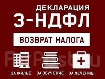 Заполнение декларации 3 ндфл абакан услуги без регистрации ип 2019 год