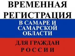 Временная регистрация в самаре советский район документы на регистрацию для иностранного гражданина