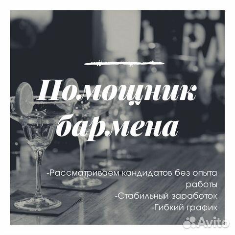 Вакансия бармена в ночном клубе спб динамо москва футбольный клуб игры сегодня