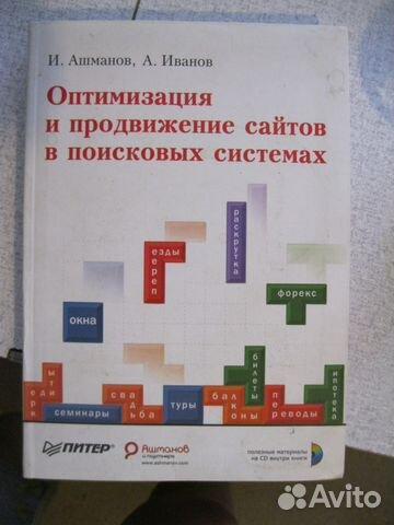 Игорь ашманов продвижение сайтов зао компания транстелеком официальный сайт воронеж