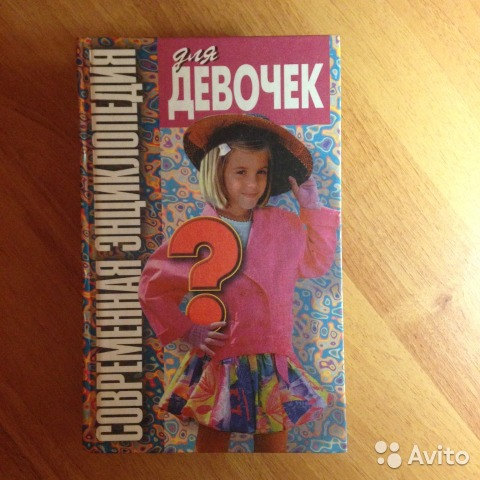 гороскоп современная энциклопедия для девочек 1997 волчек ещё один