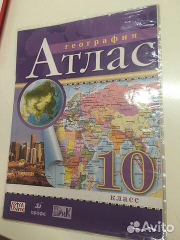 Скачать атласу за 10 класс географии