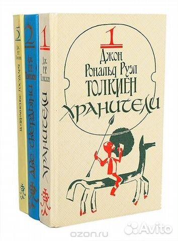 Властелин Колец Григорьева Грушецкий Книгу