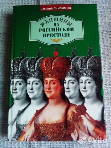 Анисимов Евгений Викторович книги   купить заказать цена