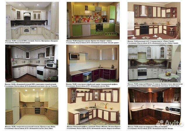 c8b6d5776da3f Кухни купить в Владимирской области на Avito — Объявления на сайте Авито
