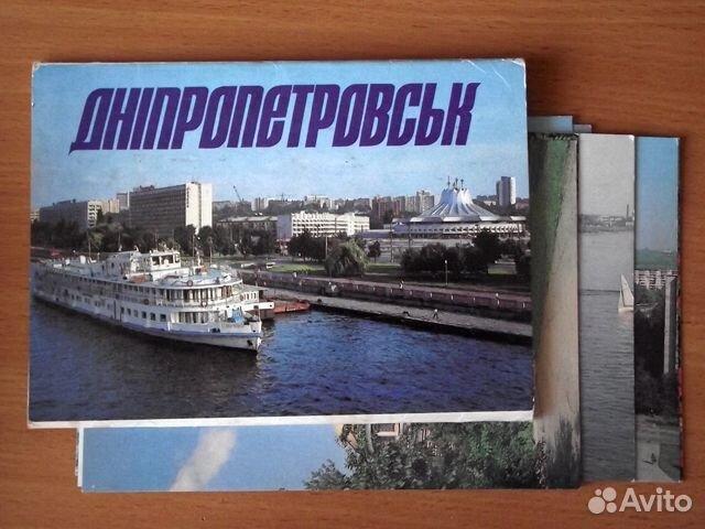 открытки город днепропетровск продолжает публиковать