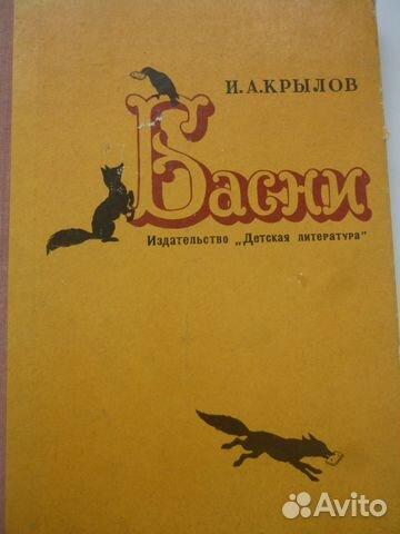 89131896050 Басни И. А. Крылов, 1973г. в