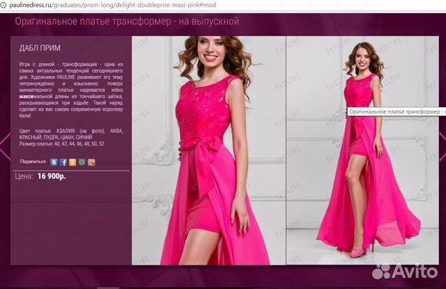 a21cffeedfbc054 Вечернее платье. Платье 2 в 1. Выпускное платье купить в ...