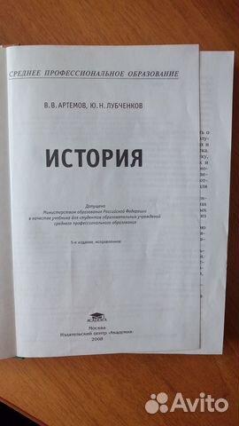 Учебник история артёмов.