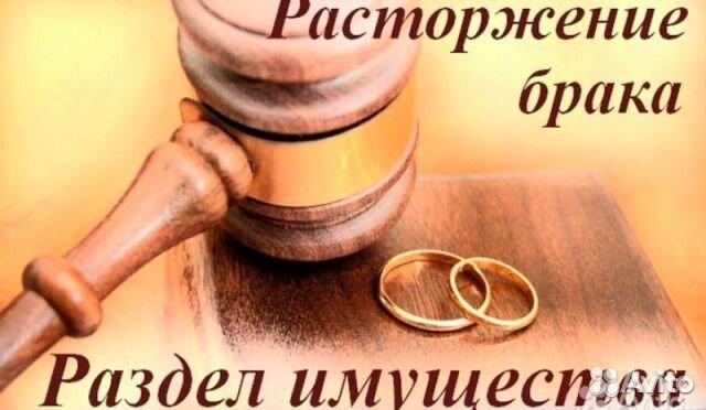 Ярлана раздел имущества супругов при прекращении брака