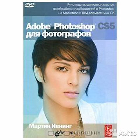 Adobe Photoshop CS5 для фотографов (+ DVD-ROM)— фотография №1