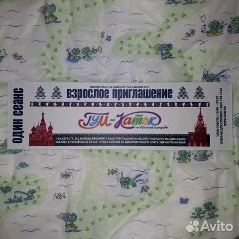 Гум дать объявление add доска объявлений на недвижимость г светлогорск калининградская обл
