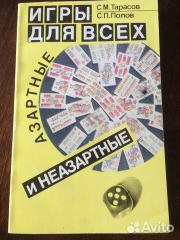 азартные игры в москве