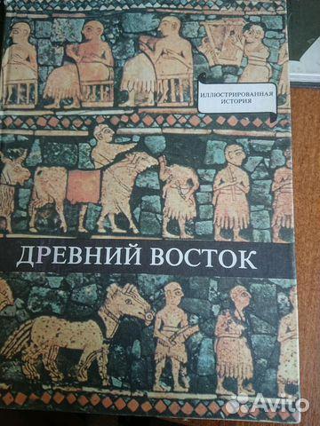 Книга Древний Восток 1979 89043225186 купить 1