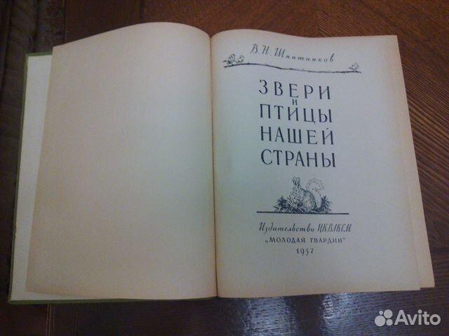 Звери и птицы нашей страны, Шнитников В.Н., 1957
