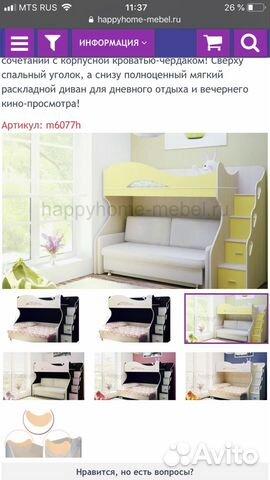 двухъярусная кровать и снизу диван Festimaru мониторинг объявлений