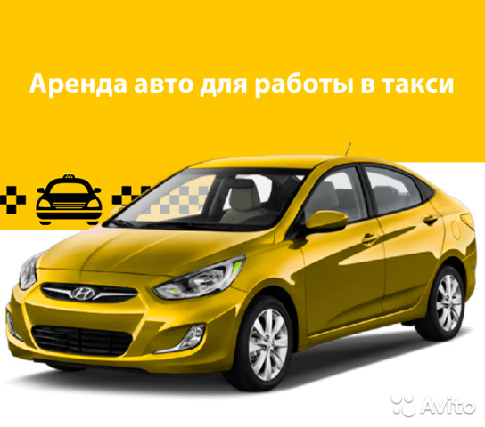 Машину для работы в такси аренда без залога ломбарды в бишкеке купить авто
