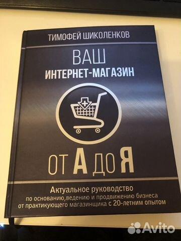 7aaf2bd98feb Ваш интернет-магазин от А до Я Тимофей Шиколенков купить в Санкт ...