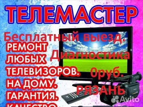 654e39449f049 Услуги - Ремонт Телевизоров в Рязанской области предложение и поиск ...