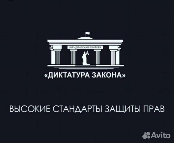 юридические консультации в новотроицке