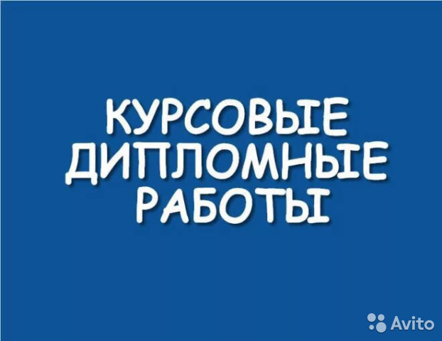 Дипломная работа краснодарский край 6236
