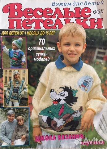 журналы вязание разных годовгазеты и журналы ссср Festimaru