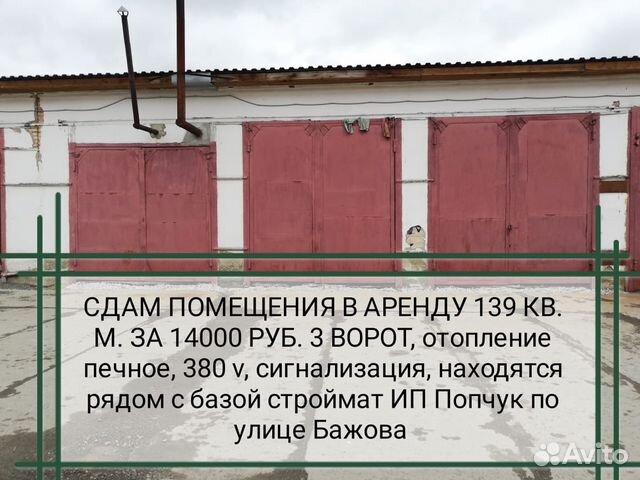 30 м² в Карпинске>Гараж, > 30 м² 89530063596 купить 1