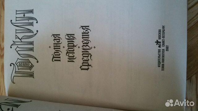 Толкин, Вся история Средиземья 89148389635 купить 2