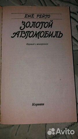 Книга золотой автомобиль Ейне Рейто  89086380835 купить 3