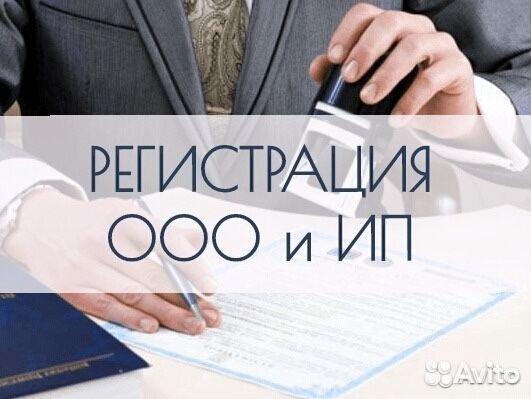 описание регистрации ооо и ип