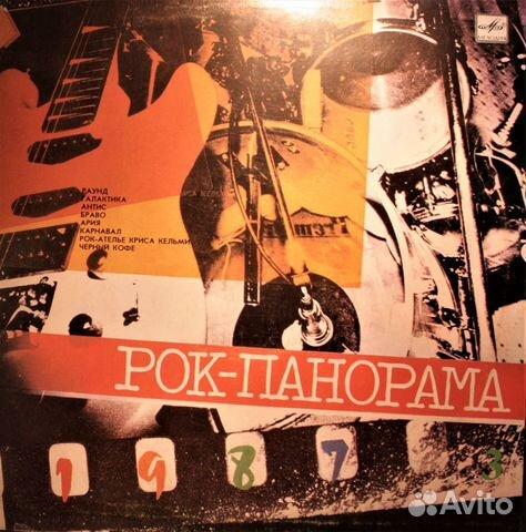 Грампластинка СССР рок