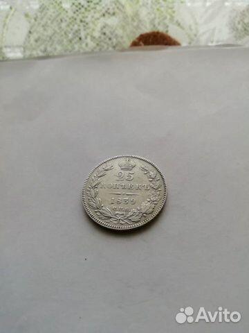 25 копеек 1839г