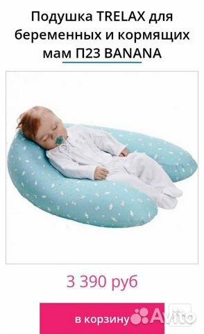 Ортопедическая подушка для беременных и кормящих м купить 4