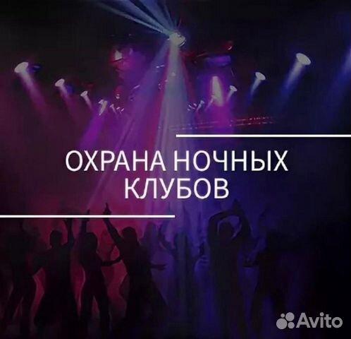 Охрана в ночных клубах вакансии ночной город воткинск клуб