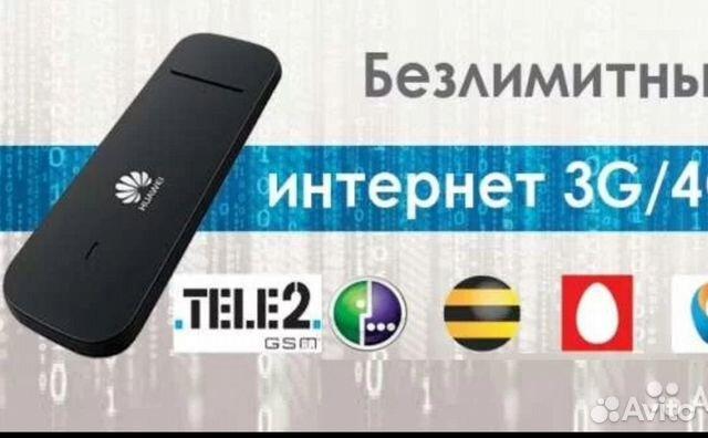 безлимитный интернет теле2 для модема на дачу