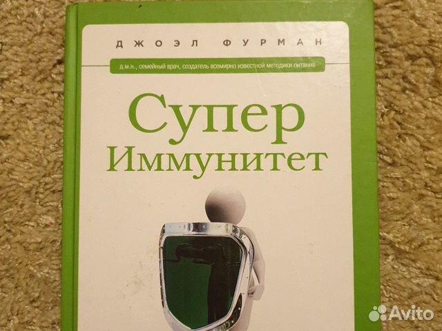 Книги про медицину и здоровье купить 2