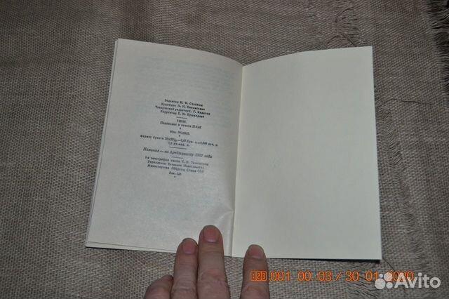Тайна Юля-Ярви библиотека военных приключений 1953 89223863136 купить 7
