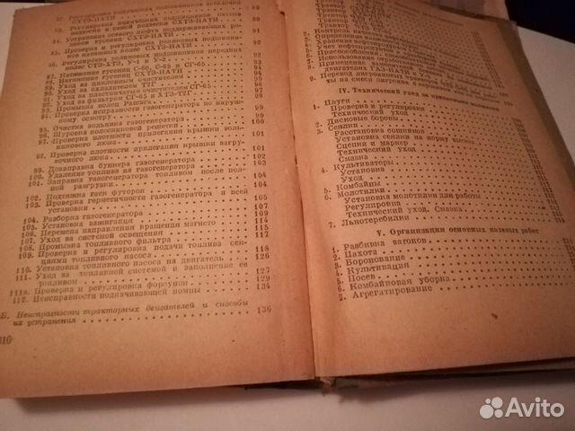 Книга по тракторам 1942 года